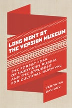 Long Night at the Vepsian Museum